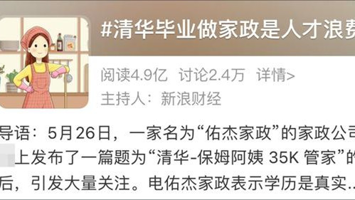 清華畢業生應聘保姆照片PS 涉事家政公司疑虛假宣傳被立案