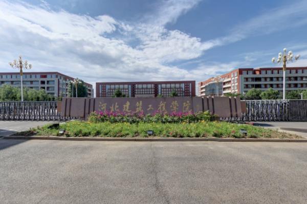 2021河北建筑工程学院排名_全国排名第413名(最新)