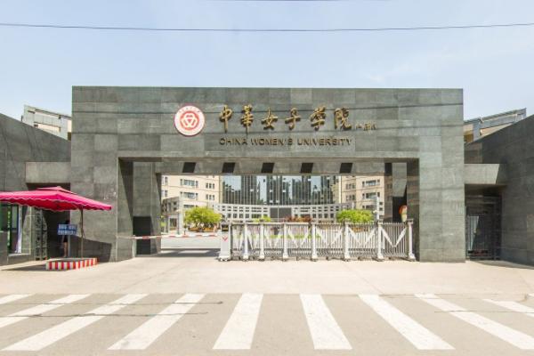 中华女子学院排名2021最新排名 中华女子学院全国排名2021