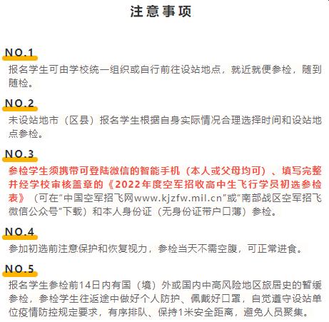 2022年度湖南省空军招飞初选检测日程安排